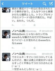 藤田富 渡辺