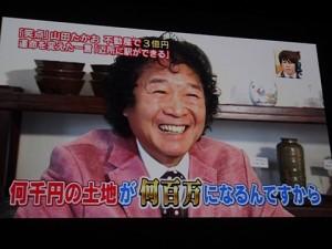 山田くん 年収