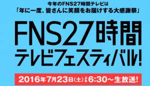 27時間テレビ