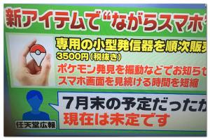 任天堂 ポケモンGO PLUS