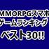【最新版】アプリゲームMMORPG!おすすめランキングベスト30!