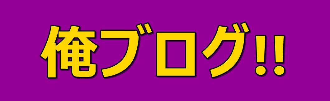 俺ブログ!!